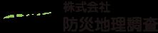 株式会社 防災地理調査